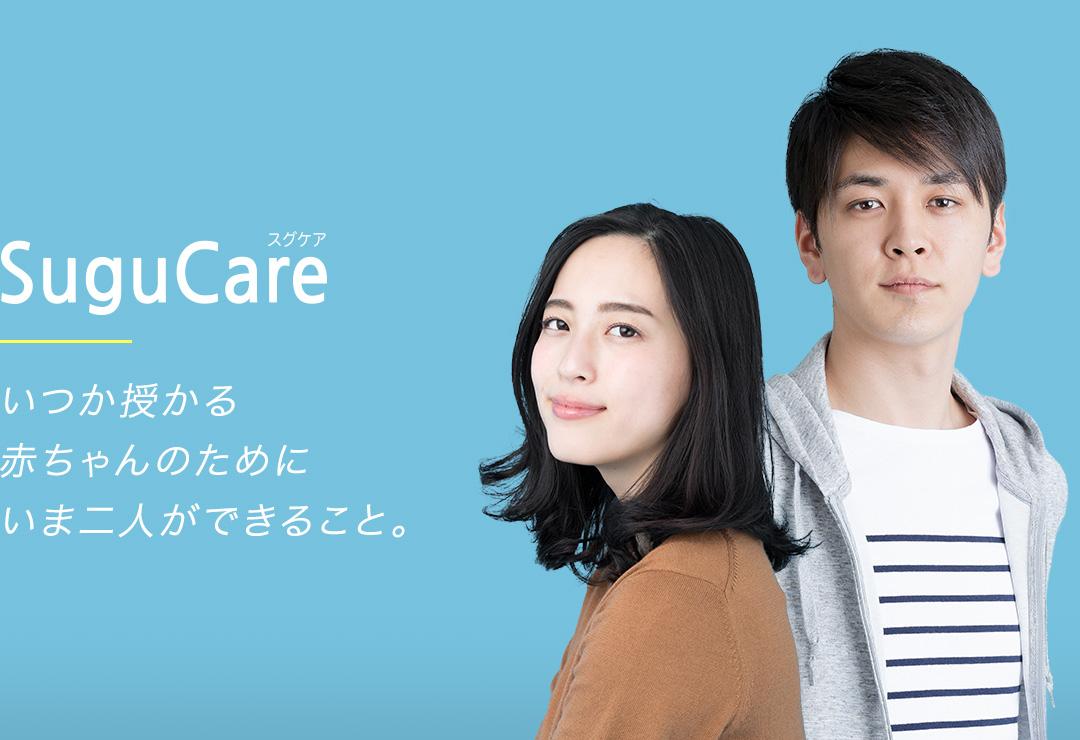 SuguCare スグケア いつか授かる赤ちゃんのためにいま二人ができること。