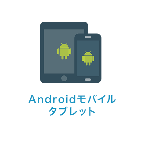Androidモバイルタブレット