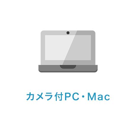 カメラ付PC・Mac