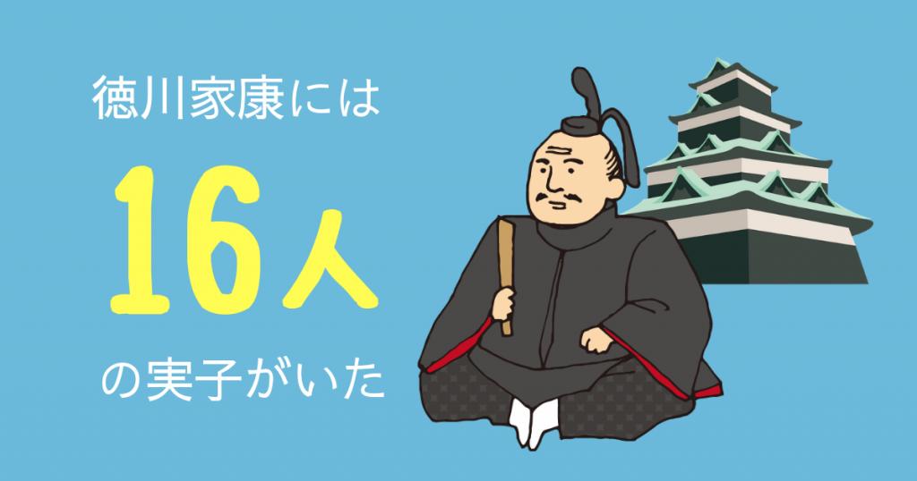 徳川家康の子だくさんの秘訣は漢方?!
