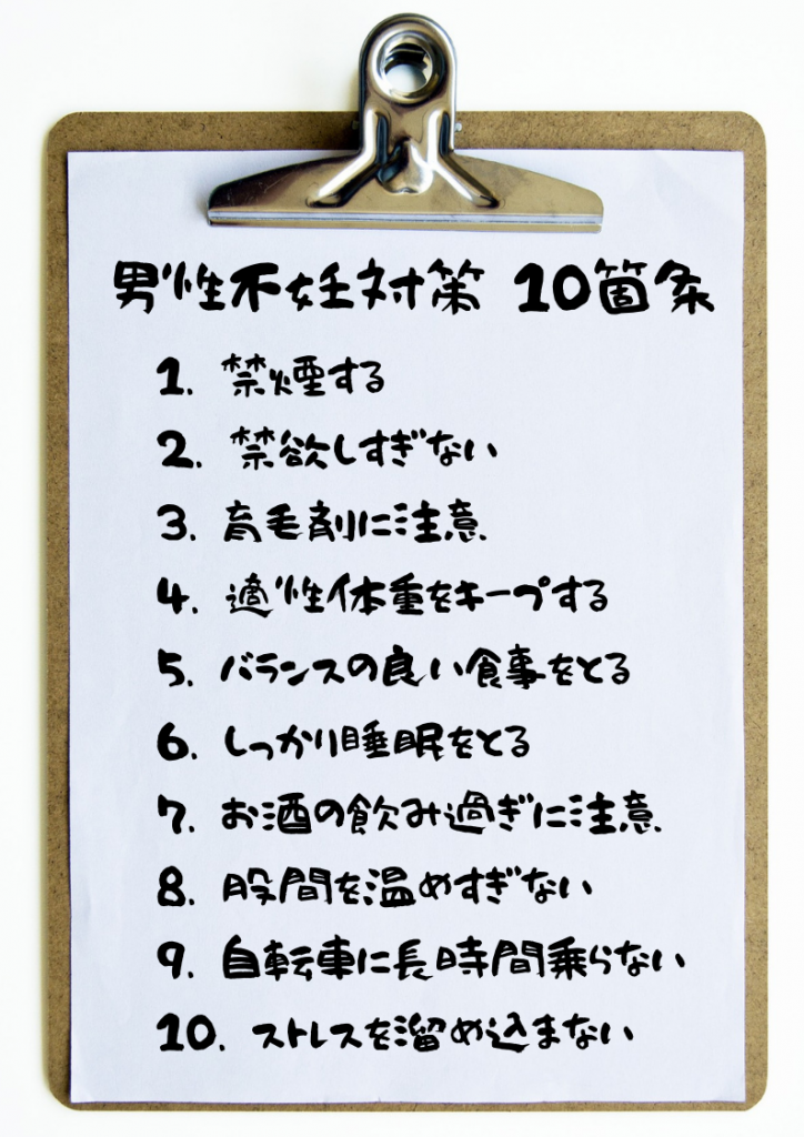 男性不妊対策10箇条