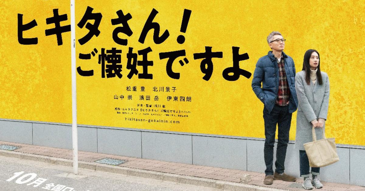 映画「ヒキタさん!ご懐妊ですよ」