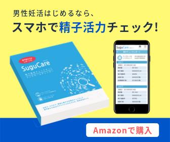 SuguCareメンズホームチェッカー Amazonで購入