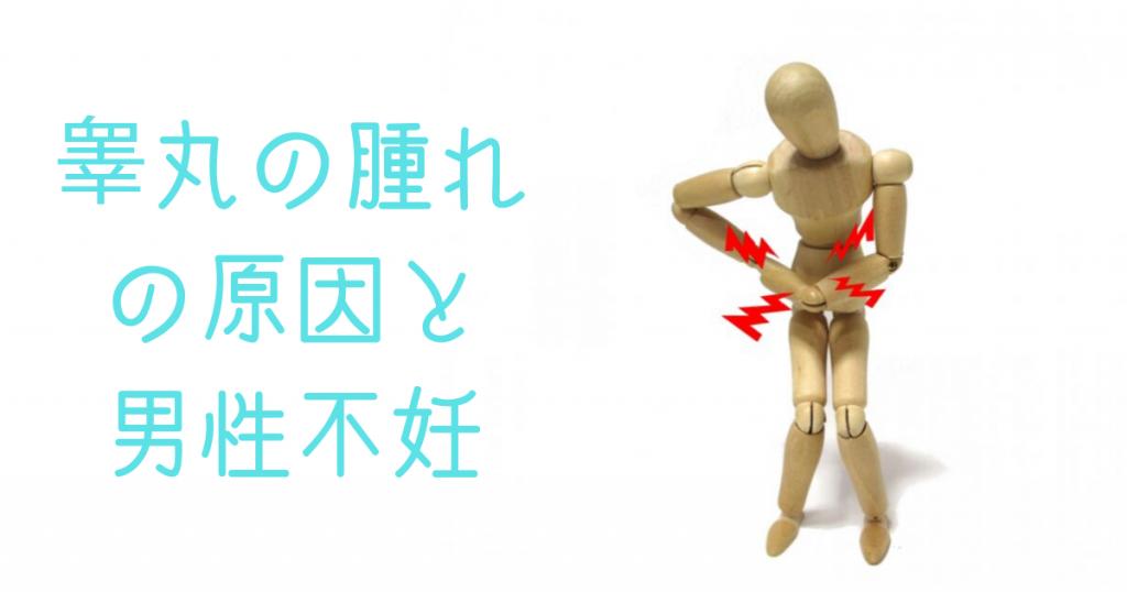 睾丸の腫れと痛みの原因