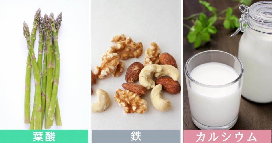 妊活中の女性が積極的に摂るべき食べ物「葉酸」「鉄」「カルシウム」