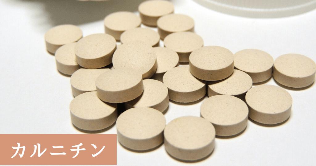 男性不妊に効くサプリ6:カルニチン