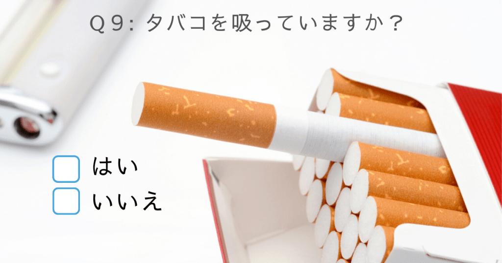 男性不妊チェックテスト9:タバコを吸っていますか?はい、いいえ