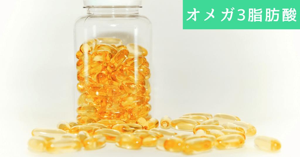 男性不妊に効くサプリ4:オメガ3脂肪酸