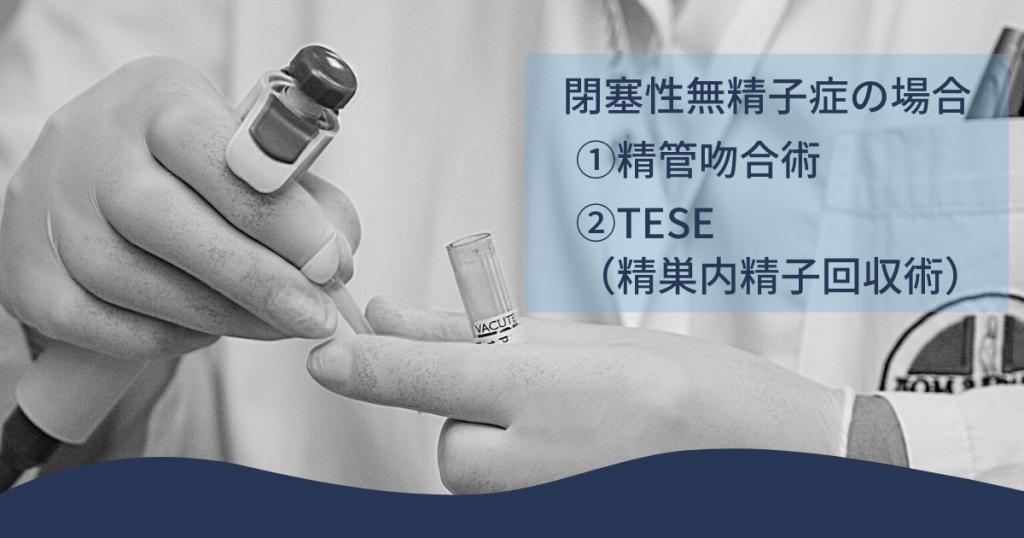 閉塞性無精子症の場合 1,精管吻合術 2,TESE(精巣内精子回収術)